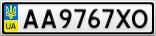 Номерной знак - AA9767XO