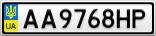 Номерной знак - AA9768HP