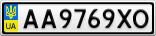 Номерной знак - AA9769XO