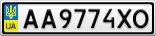 Номерной знак - AA9774XO