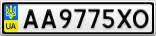 Номерной знак - AA9775XO