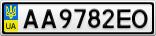 Номерной знак - AA9782EO