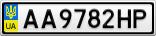Номерной знак - AA9782HP