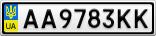 Номерной знак - AA9783KK