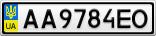 Номерной знак - AA9784EO