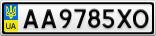 Номерной знак - AA9785XO