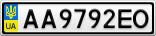 Номерной знак - AA9792EO