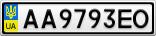 Номерной знак - AA9793EO