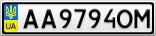 Номерной знак - AA9794OM