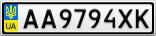 Номерной знак - AA9794XK