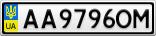 Номерной знак - AA9796OM