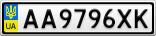 Номерной знак - AA9796XK