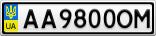 Номерной знак - AA9800OM