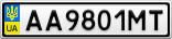 Номерной знак - AA9801MT