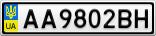 Номерной знак - AA9802BH