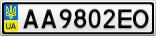 Номерной знак - AA9802EO