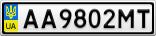 Номерной знак - AA9802MT