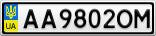 Номерной знак - AA9802OM