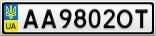 Номерной знак - AA9802OT