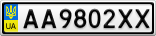 Номерной знак - AA9802XX