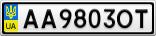 Номерной знак - AA9803OT