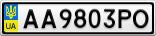 Номерной знак - AA9803PO