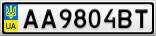 Номерной знак - AA9804BT