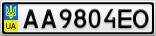 Номерной знак - AA9804EO