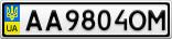 Номерной знак - AA9804OM