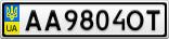 Номерной знак - AA9804OT