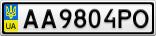 Номерной знак - AA9804PO
