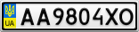 Номерной знак - AA9804XO