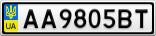 Номерной знак - AA9805BT