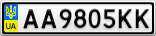 Номерной знак - AA9805KK