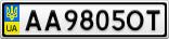 Номерной знак - AA9805OT