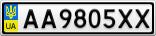 Номерной знак - AA9805XX