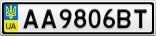 Номерной знак - AA9806BT