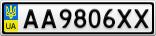 Номерной знак - AA9806XX