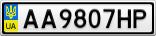 Номерной знак - AA9807HP