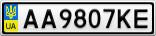Номерной знак - AA9807KE