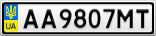 Номерной знак - AA9807MT