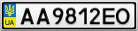 Номерной знак - AA9812EO