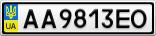 Номерной знак - AA9813EO