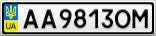 Номерной знак - AA9813OM