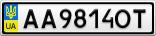Номерной знак - AA9814OT