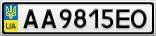 Номерной знак - AA9815EO