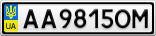 Номерной знак - AA9815OM