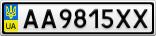 Номерной знак - AA9815XX