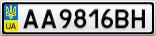 Номерной знак - AA9816BH