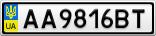 Номерной знак - AA9816BT